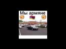 Мы одни из Первых нас Мало кто любит 💪🏿🇦🇲💂🏻♂️☝️ #МыАрмяне
