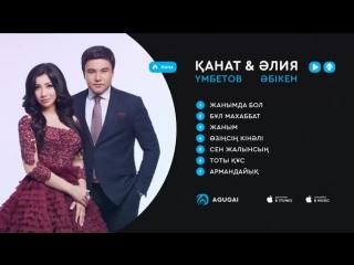 Қанат Үмбетов Әлия Әбікен - Ән жинақ 2017.mp4