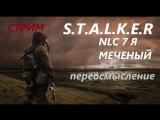 S.T.A.L.K.E.R nlc 7 я меченый переосмысление стрим онлайн #3