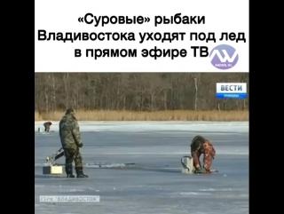 Уникальные кадры экстремальной зимней рыбалки попали в прямой эфир телеканала Россия1.Приморье.
