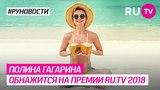 Полина Гагарина обнажится на премии RU.TV 2018