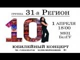 Видео приглашение на юбилейный концерт группы 31-й Регион