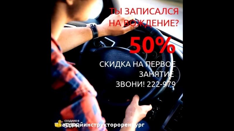 АКЦИЯ на первое занятие по вождению! Звоните - 222-979