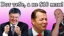 Жадность фраера сгубила Украинский гибрид жирик'а и лукашенко ляшко не получил от порошенко $10 млн за выборы генпрокурора