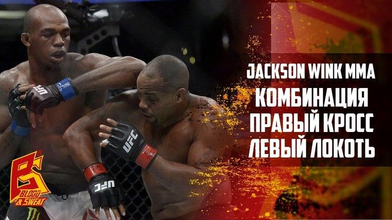 Комбинация правый прямой кросс удар локтем Jackson Wink MMA rjv byfwbz ghfdsq ghzvjq rhjcc elfh kjrntv jackson wink mma