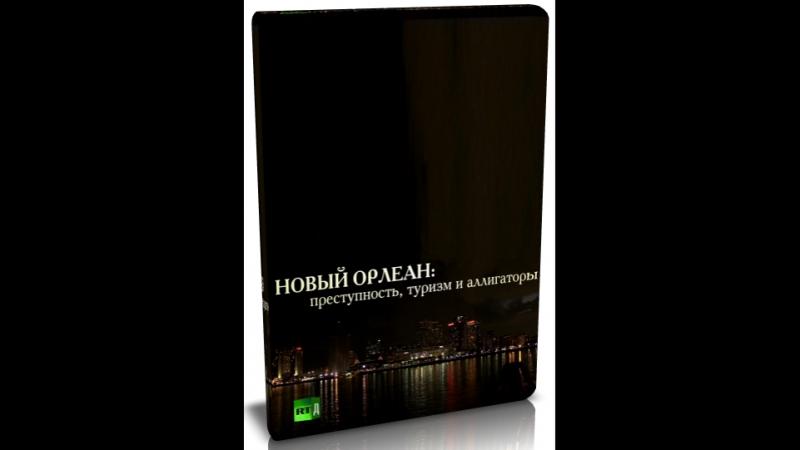Новый Орлеан. преступность, туризм и аллигаторы / серия 1 из 2 / 2016 / Full HD