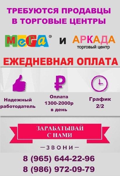 Удаленная работа с ежедневной оплатой уфа работа удаленно россия оператор колл центра