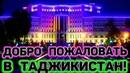 Welcome to Tajikistan Добро пожаловать в Таджикистан Хуш омадед ба Точикистон