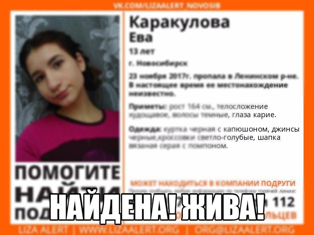 Новосибирская школьница написала записку иушла издома