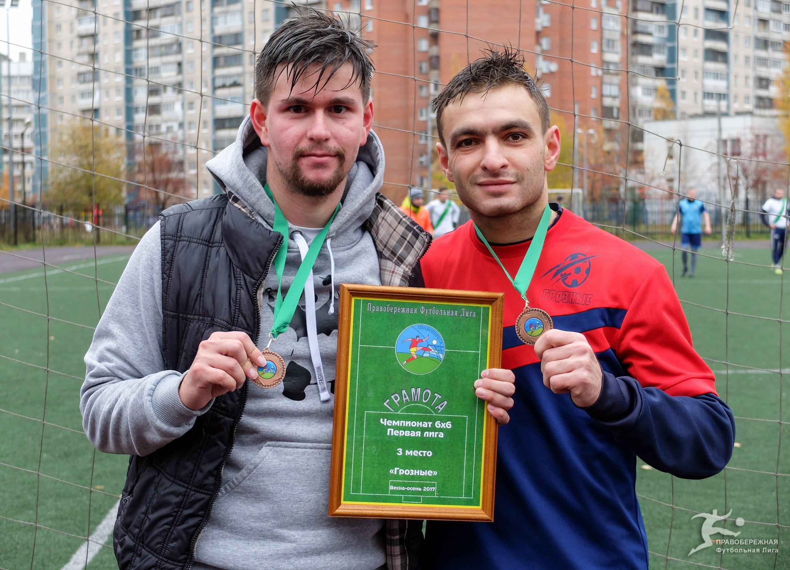 """Александр Александров и Александр Карманов (""""Грозные"""") - 3-е место в Первой лиге 6х6."""