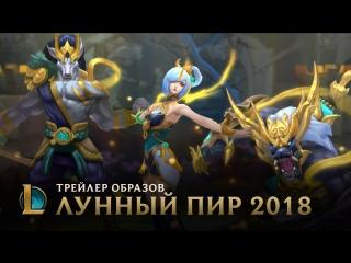 Объединяйтесь против сил тьмы | League of Legends – Трейлер Лунного пира 2018