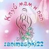 👶 Занимашки 👶 Клуб для родителей👶 Мамы & папы