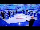 КЛОУНАДА - Дебаты – 28.02.2018 – Первый канал. Президентские выборы ЦИРК ШАПИТО !