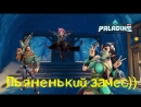 Paladins Пьяненький замес часть 2