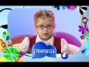 Устами младенца 18 03 2018 Семейное интеллектуальное шоу SATRip