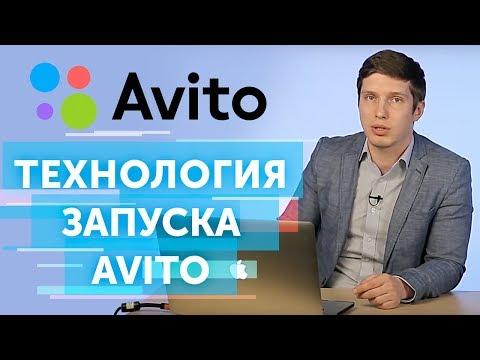 ПРОДАЖИ НА АВИТО. Как заработать на Авито за 2 дня. Быстрый старт: технология запуска Авито