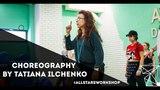 L'One Дорога ft. Jasmine Choreography by Татьяна Ильченко All Stars Workshop 2018