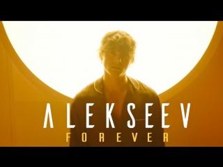 Премьера! ALEKSEEV - Forever (Тизер) АЛЕКСЕЕВ