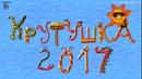 Пластилиновый клип-мультфильм Крутушка 2017