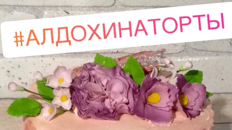 Торт с цветами и эффектом дерева кондитер Марина Алдохина