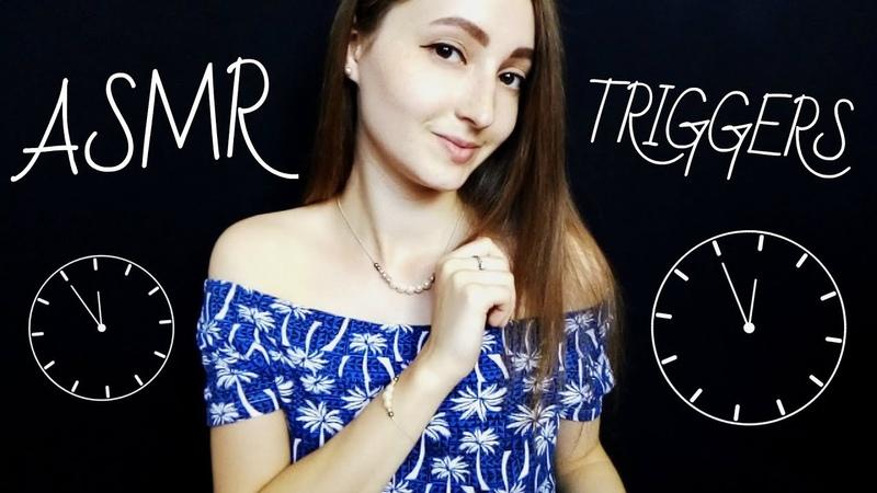 АСМР 15 Триггеров За 5 Минут / ASMR 15 Triggers For 5 Minutes 🎧