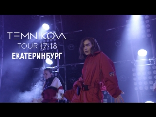 Шоу TEMNIKOVA TOUR 17/18 в Екатеринбург - Елена Темникова