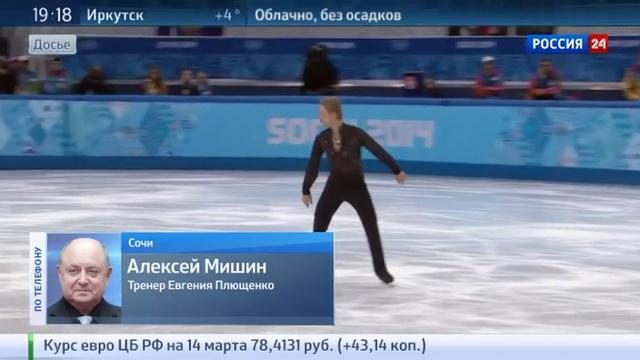 Новости на Россия 24 • Фигуристу Плющенко прооперируют шею