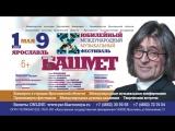 Х Международный музыкальный фестиваль Юрия Башмета