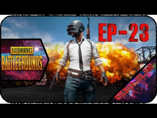 PlayerUnknown's Battlegrounds [EP-23] - Стрим - Отряд самоубийц