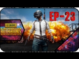 PlayerUnknown's Battlegrounds [EP-23] - Стрим - Отряд самоубийц