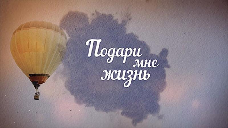 Подари мне жизнь (2017)