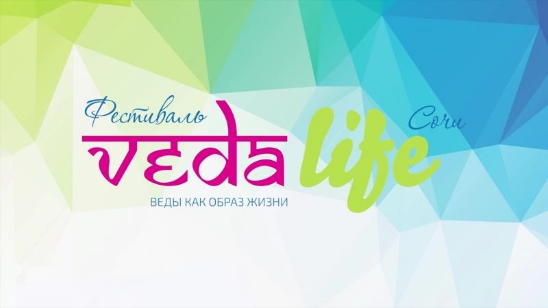 Приглашение на фестиваль Ведалайф