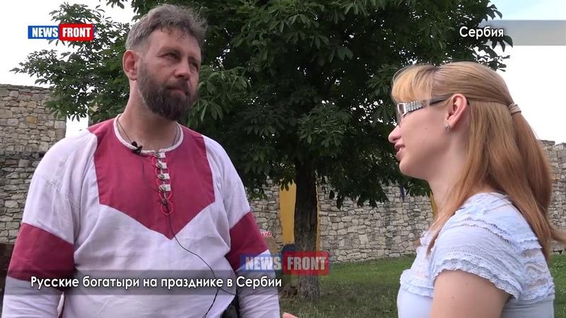 Русские богатыри на празднике в Сербии