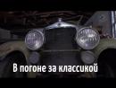 В погоне за классикой 9 сезон 6 серия. Звездный Стангеллини и босс Бандини / Chasing classsic cars (2017)