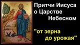 Новый Завет. Притчи Иисуса