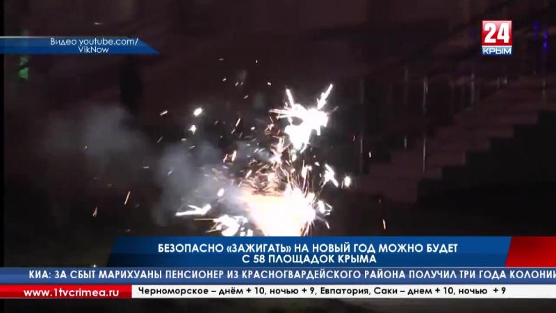 В Крыму сотрудники МЧС определили 58 площадок для безопасного запуска фейерверков на Новый год В новогодние праздники фейерверки