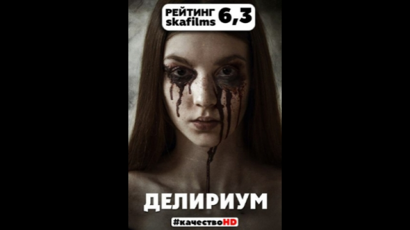 Делириум (2018) 🔥НОВИНКА🔥 Жанр: ужасы, триллер