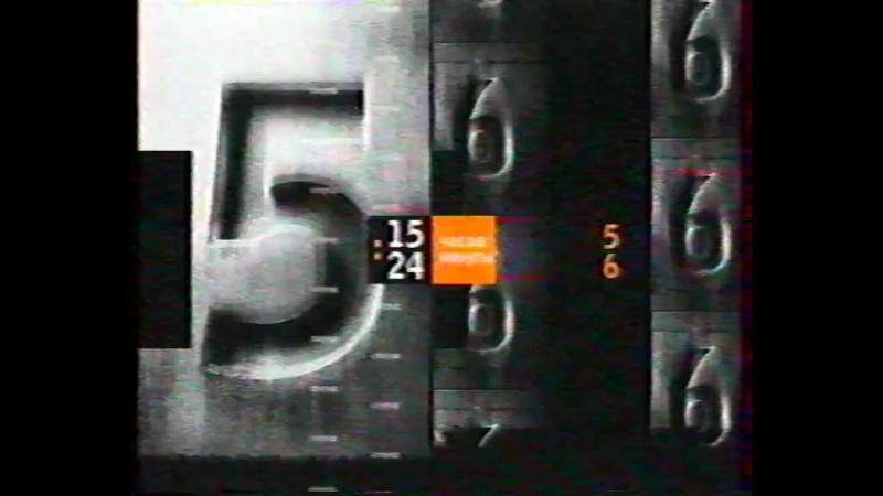 Staroetv.su / Часы и заставка (Третий канал, ноябрь 2005)