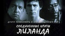 Соединённые Штаты Лиланда HD 2003 The United States of Leland HD драма мелодрама криминал