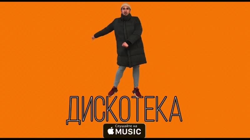 Дискотека - Русик Фотошопер