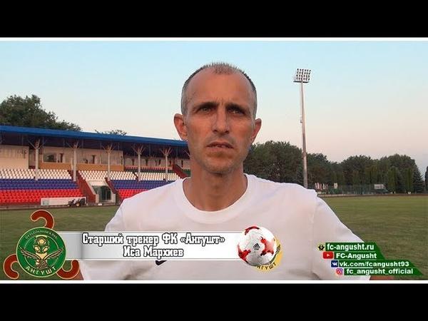 Иса Мархиев Надеюсь новые игроки помогут Ангушту в этом сезоне
