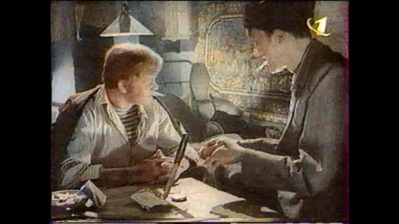 Вечный зов. Новая версия (1973-1983) VHSRip 16 серия