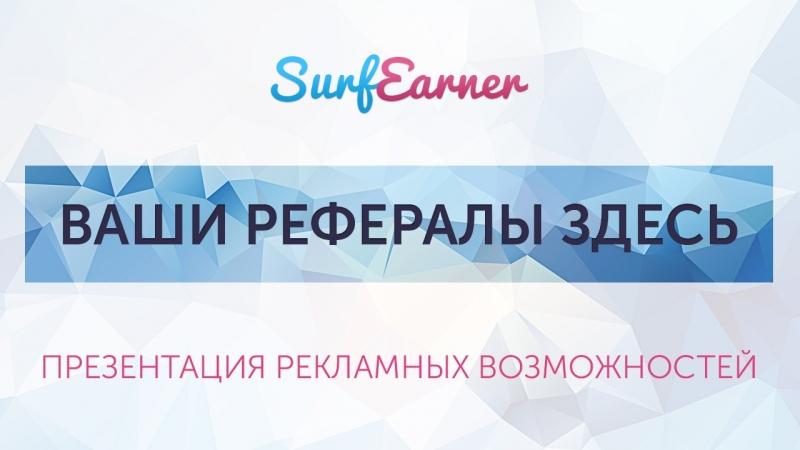 Презентация рекламной площадки SurfEarner