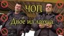 Двое из ларца Ряженые ЧОПонаты в Строгино Запрет фото видео