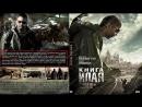 Книга Илая(2010) HD постапокалипсис ,боевик, триллер.Кинопоиск 7.1