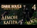 Дмитрий Бэйл Прохождение Dark Souls Prepare To Die Edition Часть 4 БОСС 3 ДЕМОН КАПРА