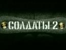 Солдаты. 2 сезон 1- 8 серии