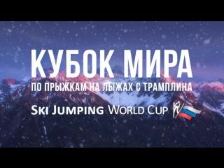 Кубок мира по прыжкам на лыжах с трамплина среди мужчин