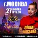 Art-Narsis Moscow-City фото #23