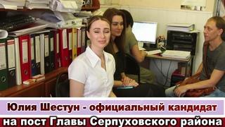 Юлия Шестун официальный кандидат на пост Главы района
